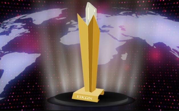 Ganadores de la primera edición del Eikon Internacional